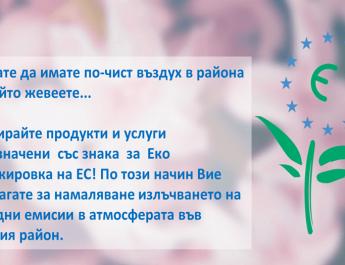 #EnerGbg-eco markirovki-