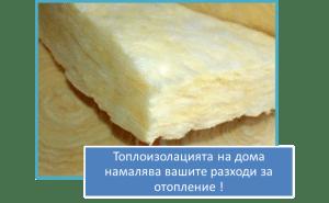 heat-insulation