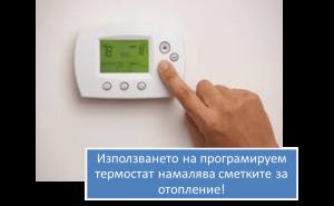 heating-min
