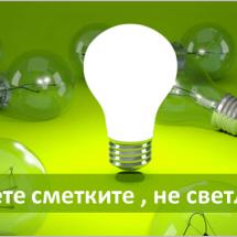 Как може да се спестява енергия от осветлението в дома?