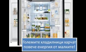 битови уреди big-refrigerators-min