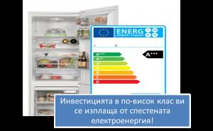 битови уреди refrigerators-skala-min