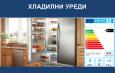 Как да изберете енергоефективен хладилник за своя дом?