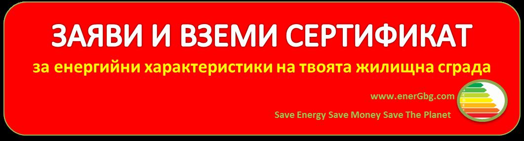 #EnerGbg Sertifikat